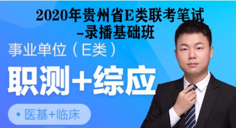 贵州省E类联考笔试-录播基础班