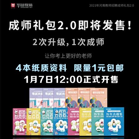 2021河南成师礼包2.0限量1元发售